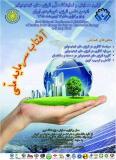 اولین همایش ونمایشگاه ملی انرژی های تجدید پذیر - اردیبهشت 95