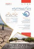 چهارمین کنفرانس ملی مدیریت و مهندسی سیلاب و اولین کنفرانس ملی خشکسالی - مهر 95