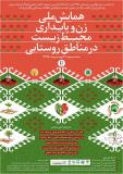 فراخوان مقاله همایش ملی زن وپایداری محیط زیست در مناطق روستایی - مهر 95