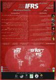 فراخوان همایش استانداردهای بین المللی گزارشگری مالی و اقتصاد در پسا برجام - اردیبهشت 95