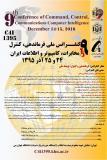 فراخوان مقاله نهمین کنفرانس فرماندهی،کنترل،مخابرات،کامپیوتر و اطلاعات ایران - آذر 95
