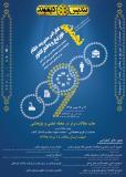 نهمین کنفرانس مدیریت نظام توزیع و پخش کشور - مهر 95