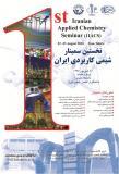 نخستین سمینار شیمی کاربردی ایران - شهریور 95
