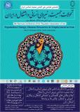 فراخوان مقاله همایش ملی تحولات جمعیت، نیروی انسانی و اشتغال در ایران - آبان 95