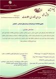 فراخوان مقاله چهارمین همایش ملی مدیران فناوری اطلاعات - مهر 95