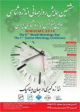 هشتمین همایش روز جهانی اندازه شناسی و اولین کنفرانس اندازه شناسی ایران - اردیبهشت 95