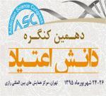 فراخوان مقاله دهمین کنگره بین المللی دانش اعتیاد - شهریور 95