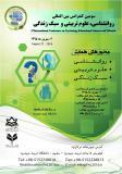 سومین کنفرانس بین المللی روانشناسی،علوم تربیتی و سبک زندگی - شهریور 95