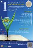 فراخوان مقاله نخستین همایش ملی برنامه ریزی و تحول نظام آموزشی - آذر 95