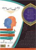 فراخوان مقاله نخستین همایش ملی زبان و هویت - شهریور 95