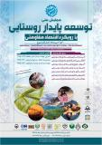 فراخوان مقاله همایش ملی توسعه پایدار روستایی با رویکرد اقتصاد مقاومتی - تیر 95
