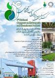 فراخوان مقاله چهارمین کنگره ملی هیدروپونیک و تولیدات گلخانه ای- شهریور 95
