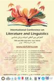 کنفرانس بین المللی ادبیات و زبان شناسی - تیر 95