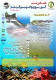 فراخوان مقاله همایش ملی آبزی پروری و اکوسیستم آبی پایدار - مهر 95