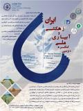 دومین کنگره آبیاری و زهکشی ایران - شهریور 95