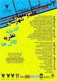 فراخوان مقاله اولین همایش ملی معماری و شهرسازی :اندیشه،نظریه و روش ها - آذر 95