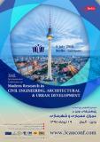سومین کنفرانس بین المللی پژوهش های نوین در عمران، معماری و شهرسازی ، آلمان - تیر 95