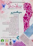همایش استانی سلامت زنان - تیر 95