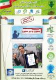 فراخوان مقاله اولین همایش بین المللی علوم محیط زیست،کشاورزی و منابع طبیعی - شهریور 95