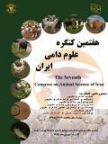 هفتمین کنگره علوم دامی ایران - شهریور 95
