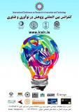 کنفرانس بینالمللی پژوهش در نوآوری و فناوری