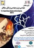 فراخوان مقاله همایش مهندسی برق و مهندسی پزشکی -  آبان 95