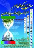 فراخوان مقاله همایش ملی رویکردهای نوین در برنامه ریزی و توسعه پایدار منطقه ای - آبان 95