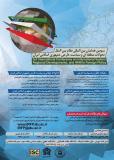 فراخوان مقاله سومین همایش بین المللی نظام بین الملل، تحولات منطقه ای و سیاست خارجی جمهوری اسلامی ایران - آبان 95
