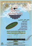 فراخوان مقاله همایش ملی قرآن و علوم انسانی - آبان 95