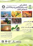 فراخوان مقاله همایش ملی فرصت های کارآفرینی و سرمایه گذاری در سواحل مکران ایران - آذر 95
