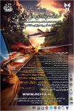 چهارمین کنفرانس تصادفات جاده ای ، سوانح ریلی و هوایی - مهر 95