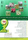 فراخوان مقاله اولین کنگره بین المللی و دومین کنگره ملی گل و گیاهان زینتی ایران - شهریور 95