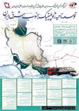 نهمین کنگره انجمن ژئوپلیتیک ایران و اولین همایش انجمن جغرافیا و برنامه ریزی مناطق مرزی ایران - آبان 95