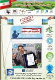 اولین کنفرانس بین المللی کشاورزی، علوم دامی و صنایع تبدیلی - شهریور 95