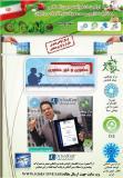 اولین کنفرانس بین المللی صنایع غذایی و محصولات ارگانیک در ایران - شهریور 95