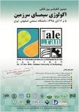 دومین کنفرانس بین المللی اکولوژی سیمای سرزمین - آبان 95