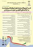 همایش ملی فرآوری پتانسیل های ژئوپلیتیکی توسعه در کرانه های اقیانوسی جنوب شرق ایران - مهر 95