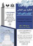 فراخوان مقاله کنگره بین المللی زبان و ادبیات - مهر 95