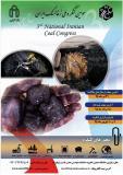 فراخوان مقاله سومین کنگره ملی زغالسنگ ایران - شهریور 95