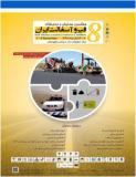 هشتمین همایش  ونمایشگاه قیر و آسفالت ایران - آبان 95