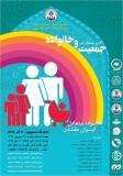 فراخوان مقاله اولین همایش ملی جمعیت و خانواده - آذر 95