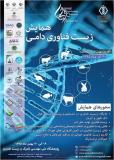 فراخوان مقاله اولین همایش ملی زیست فناوری دامی  - بهمن 95
