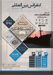 کنفرانس بین المللی فرهنگ