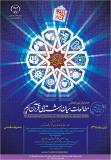 همایش بین المللی مطالعات میان رشته ای قرآن کریم - دی 95