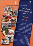 فراخوان مقالات اولین همایش ملی کودکان و نوجوانان در ایران، فرصت ها و چالش ها - آبان 95