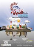 دومین همایش شهرسازی ریل پایه - بهمن 95