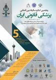 پنجمین کنگره سالیانه بین المللی پزشکی قانونی ایران - آبان 95