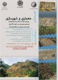 نخستین همایش الزامات ، چالشها و راهبردهای معماری و شهرسازی سکونت گاههای کوهستانی _ با محوریت اورامان - آبان 95