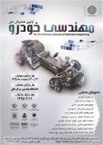 فراخوان مقاله اولین همایش ملی مهندسی خودرو - آبان 95