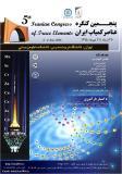 فراخوان مقالات پنجمین کنگره عناصر کمیاب ایران